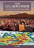 五訂版 GISと地理空間情報: ArcGIS 10.7とArcGIS Pro 2.3の活用
