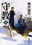 守教(上)(新潮文庫)
