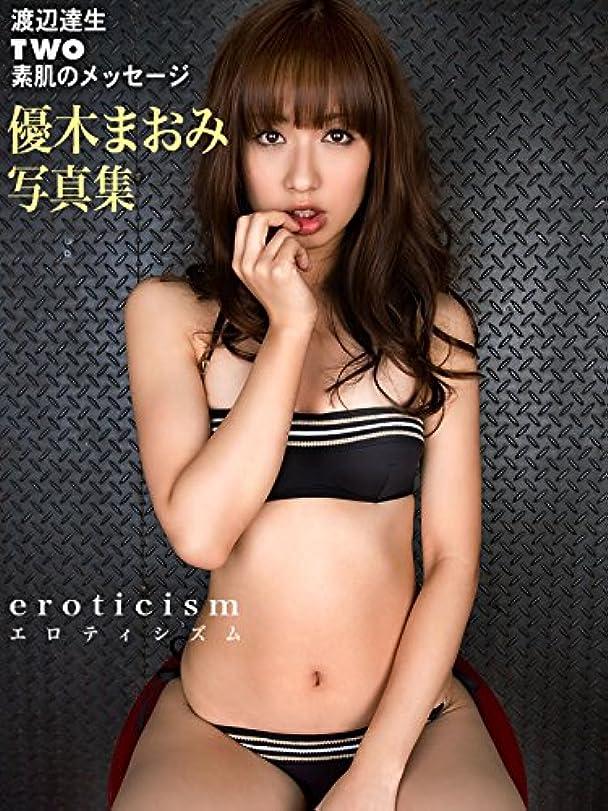 の面では爬虫類売上高優木まおみ写真集 ~eroticism 渡辺達生 TWO素肌のメッセージ