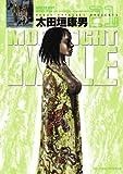 MOONLIGHT MILE (21) (ビッグコミックス)