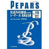 形成外科領域におけるレーザー・光・高周波治療 (PEPARS(ペパーズ))