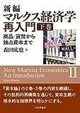 新編 マルクス経済学再入門 -商品・貨幣から独占資本まで 下巻