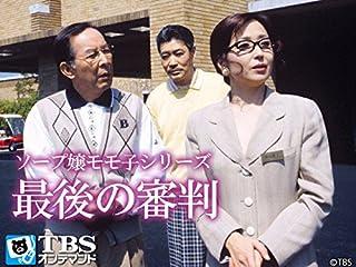 ソープ嬢モモ子シリーズ 最後の審判【TBSオンデマンド】
