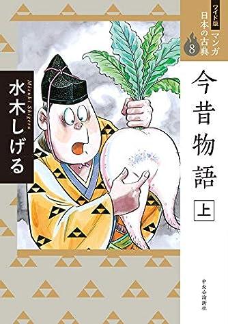 ワイド版 マンガ日本の古典8-今昔物語 上 (ワイド版マンガ日本の古典)