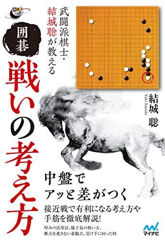 武闘派棋士・結城聡が教える 囲碁 戦いの考え方 (囲碁人ブックス)