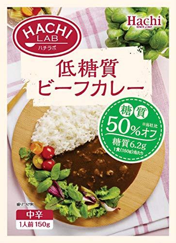 ハチ食品 低糖質ビーフカレー中辛 150g×10袋