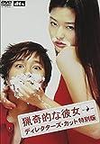 猟奇的な彼女 ディレクターズ・カット特別版 [DVD]