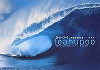 〔チョープー〕神秘の波伝説──タヒチ