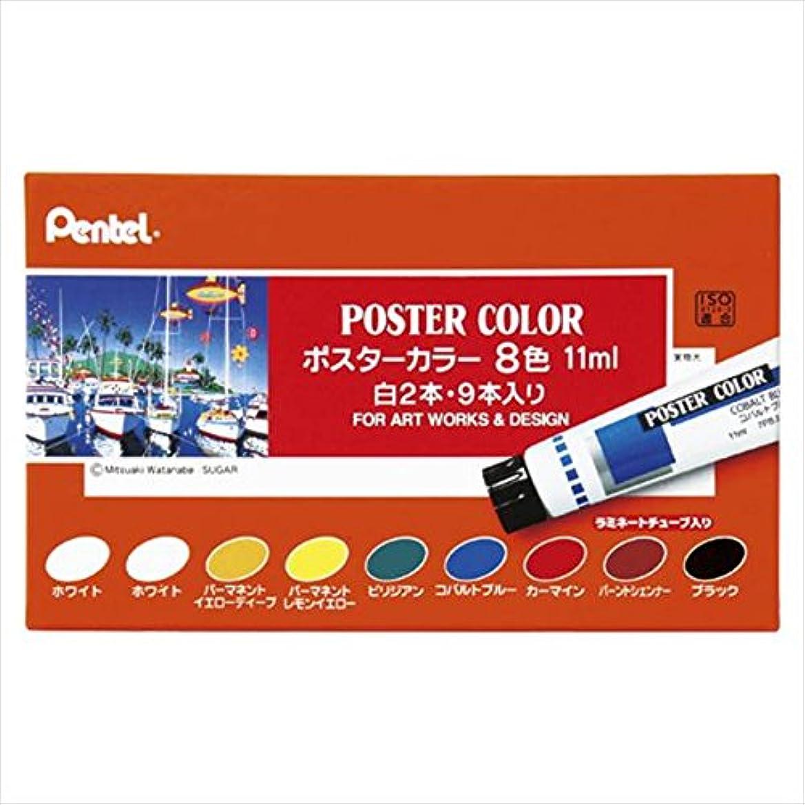 句読点道を作る上げるぺんてる:ポスターカラー 8色(9本)セット WPR-8 01898