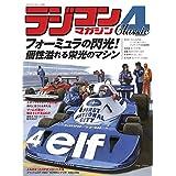 ラジコンマガジンClassic Vol.4 (ヤエスメディアムック645)
