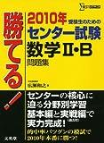 勝てる!センター試験数学2・B問題集 2010年 (シグマベスト)