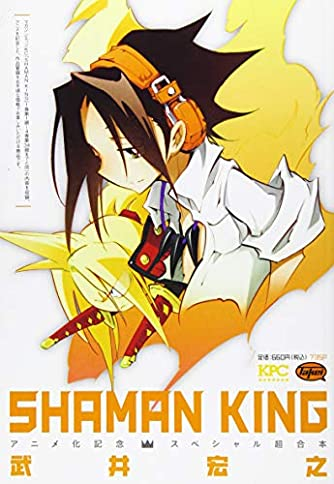 SHAMAN KING アニメ化記念スペシャル超合本 (講談社プラチナコミックス)