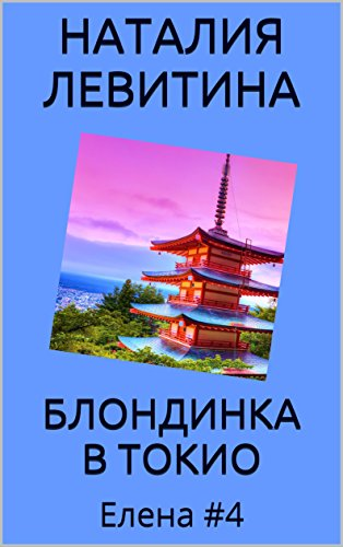 ????????? ? ?????: Russian/French edition (????? t. 4)