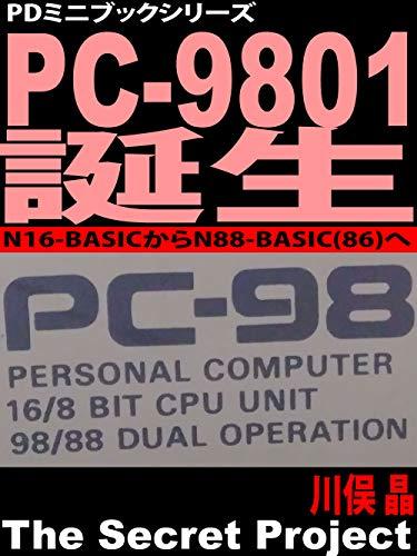 PC-9801誕生: N16-BASICからN88-BASIC(86)へ (PDミニブックシリーズ)