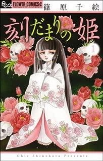 刻だまりの姫 1 (フラワーコミックスアルファ)