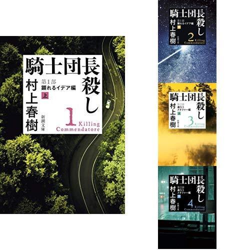 騎士団長殺し(新潮文庫) 全4冊セットの詳細を見る