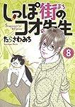 しっぽ街のコオ先生 8 (オフィスユーコミックス)