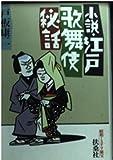 小説・江戸歌舞伎秘話 (扶桑社文庫―昭和ミステリ秘宝)