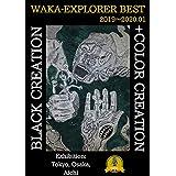WAKA-EXPLORER BEST-2019~2020.01: 創作アーティスト「WAKA」初のベストイラスト集 WAKA BEST (イラストブック)