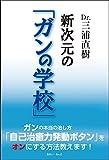 Dr.三浦直樹 新次元の「ガンの学校」