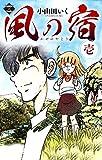 ★【100%ポイント還元】【Kindle本】風の宿 1 ~2 (エンペラーズコミックス)が特価!