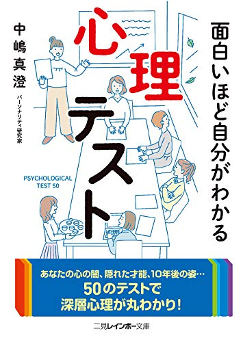 面白いほど自分がわかる心理テスト (二見レインボー文庫)
