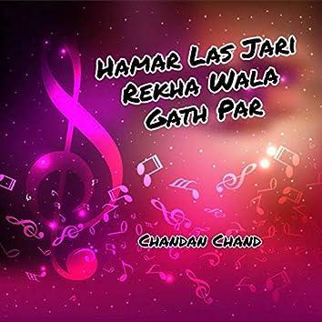 Hamar Las Jari Rekha Wala Gath Par