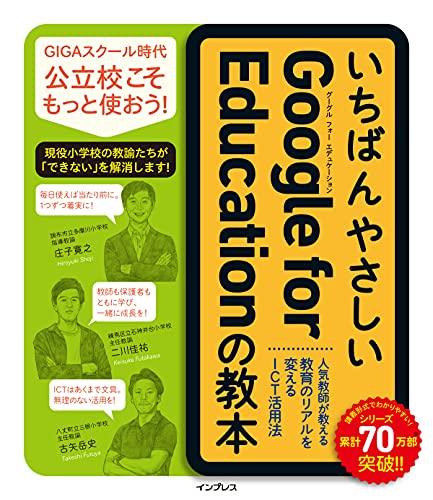 いちばんやさしいGoogle for Educationの教本 人気教師が教える教育のリアルを変えるICT活用法 (いちばんやさしい教本)