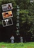 島田陽子に逢いたい[DVD]