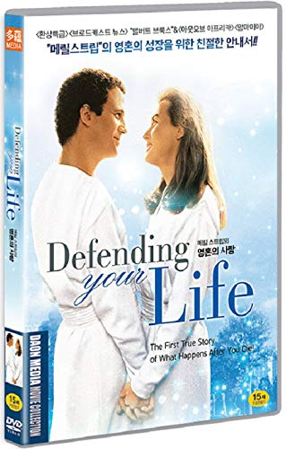Defending Your Life (1991) by Meryl Streep / NTSC, 1,2,3,4,5,6 All Region dvd