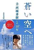 蒼い空へ:夫・西城秀樹との18年