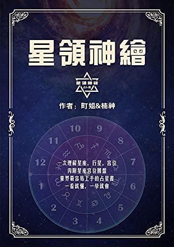 星領神繪 (Traditional Chinese Edition)