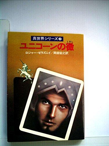 ユニコーンの徴 (1980年) (ハヤカワ文庫―SF 真世界シリーズ〈3〉)