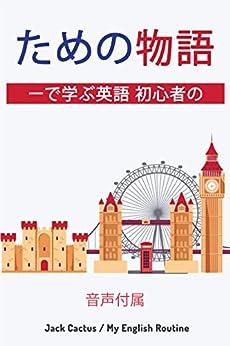 初心者のためのストーリーで学ぶ英語: あなたの英語のリーディング、リスニングのスキルを向上させます (English Edition) por [My English Routine Team, Jack Cactus]
