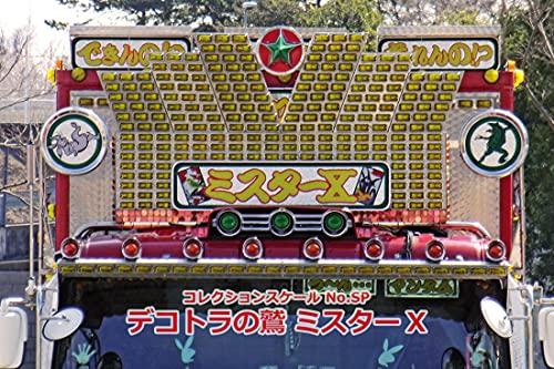 青島文化教材社 1/32 コレクションスケールシリーズ SP デコトラの鷲 ミスターX プラモデル