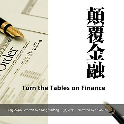 颠覆金融 - 顛覆金融 [Turn the Tables on Finance] audiobook cover art