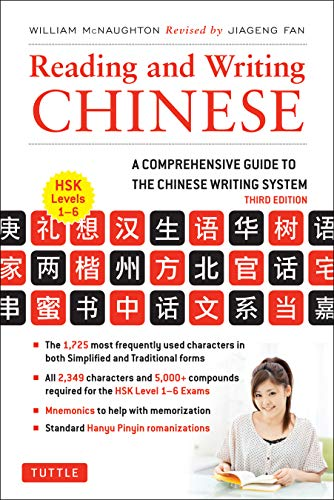 Compare Textbook Prices for Reading and Writing Chinese: Third Edition, HSK All Levels 2,349 Chinese Characters and 5,000+ Compounds 3 Edition ISBN 8601421973700 by McNaughton, William,Fan, Jiageng