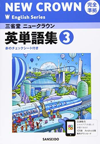 三省堂ニュークラウン完全準拠英単語集 3―英語903 (NEW CROWN English Series)