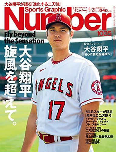 Number(ナンバー)1035号「大谷翔平、旋風を超えて。」 (Sports Graphic Number (スポーツ・グラフィック ナンバー))