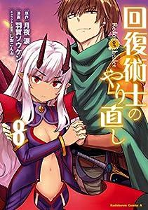 回復術士のやり直し(8) (角川コミックス・エース)