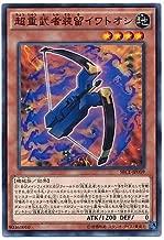 Yu-Gi-Oh! Superheavy Samurai Soulpiercer SECE-JP009 Common Japanese