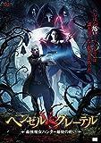ヘンゼルVSグレーテル 最強魔女ハンター最後の戦い[DVD]