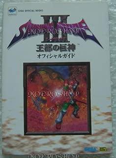 シャイニング・フォース3 シナリオ1 王都の巨神 オフィシャルガイド (SEGA OFFICIAL BOOKS)