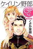 ケイリン野郎GP(1) (ジュディーコミックス)