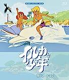 イルカと少年 Blu-ray【想い出のアニメライブラリー 第122集】[Blu-ray/ブルーレイ]