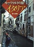 モーツァルトの旅(2) イタリア