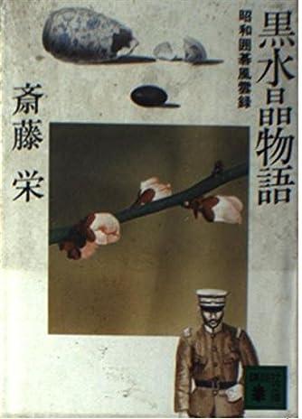 黒水晶物語―昭和囲碁風雲録 (講談社文庫)