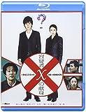 容疑者Xの献身 ブルーレイディスク[Blu-ray/ブルーレイ]