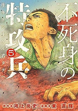 不死身の特攻兵 コミック 1-5巻セット