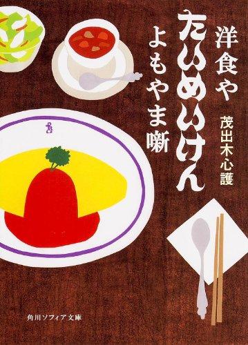 洋食や たいめいけん よもやま噺 (角川ソフィア文庫) - 茂出木 心護